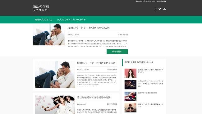 東京結婚相談所婚活の学校かりゆしたつやブログ