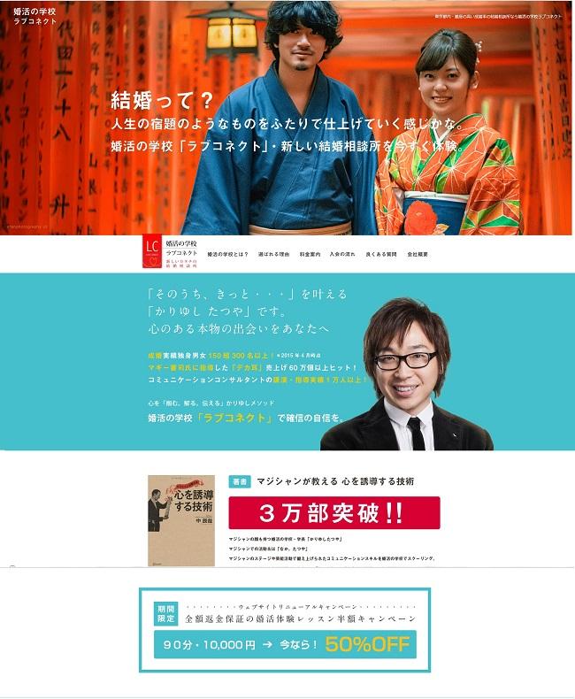 東京結婚相談所婚活の学校1