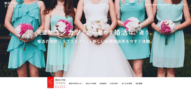 東京結婚相談所婚活の学校4