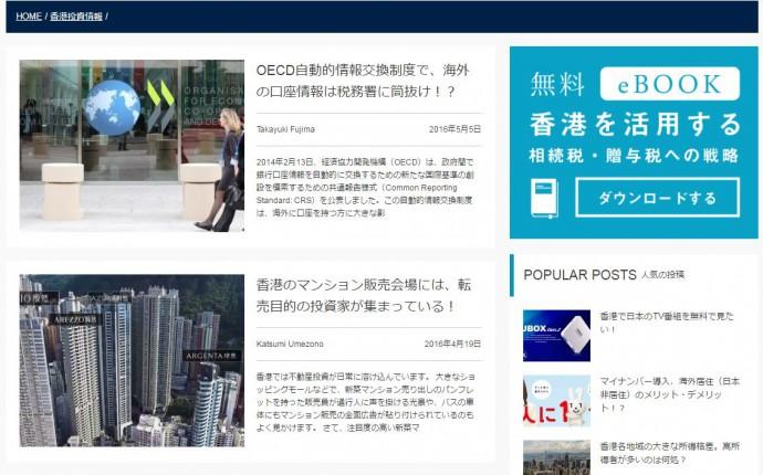 香港投資会社設立オウル
