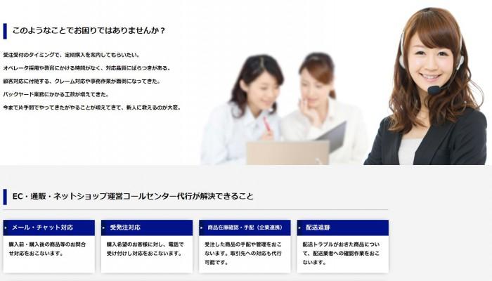 ECネットショップ通販の運営コールセンター代行
