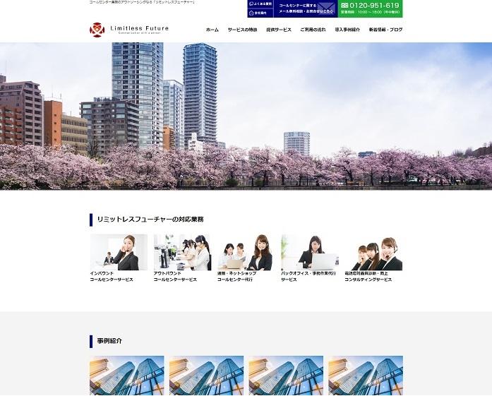 コールセンター業務ECカスタマーリミットレスフューチャー