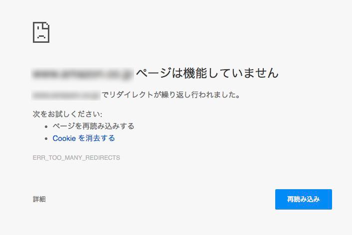 ConohaWingリダイレクトCookie削除